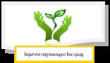 ИП Григорьева Ирина Николаевна