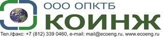 ООО «Опытное проектно-конструкторское технологическое бюро «Экоинж»